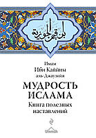 Мудрость ислама. Книга полезных наставлений.  Ибн Каййим Аль-Джаузи