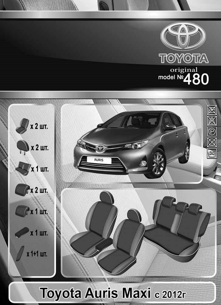 Чехлы на сидения Toyota Auris Maxi 2012-> Elegant Classic