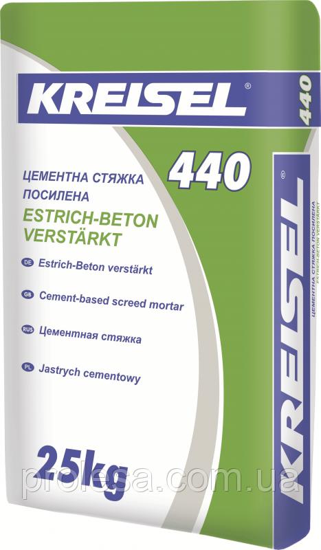 Стяжка цементная усиленная Kreisel 440 Estrich-Beton Verstarkt (25кг)