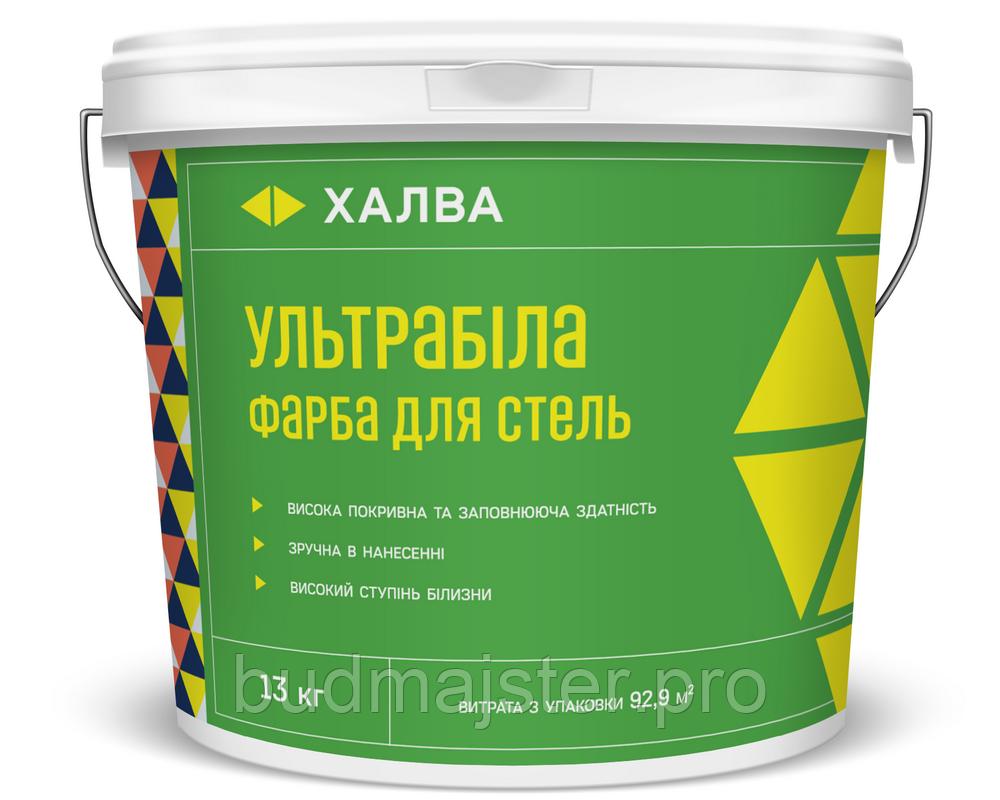 Фарба ХАЛВА Ультрабіла, 13 кг