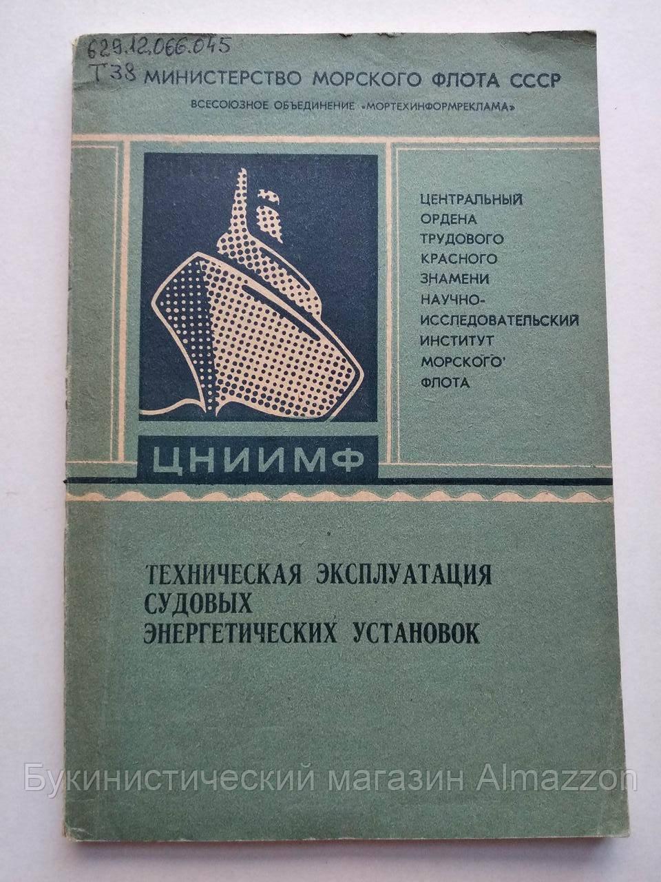 Техническая эксплуатация судовых энергетических установок Министерство Морского Флота СССР, фото 1