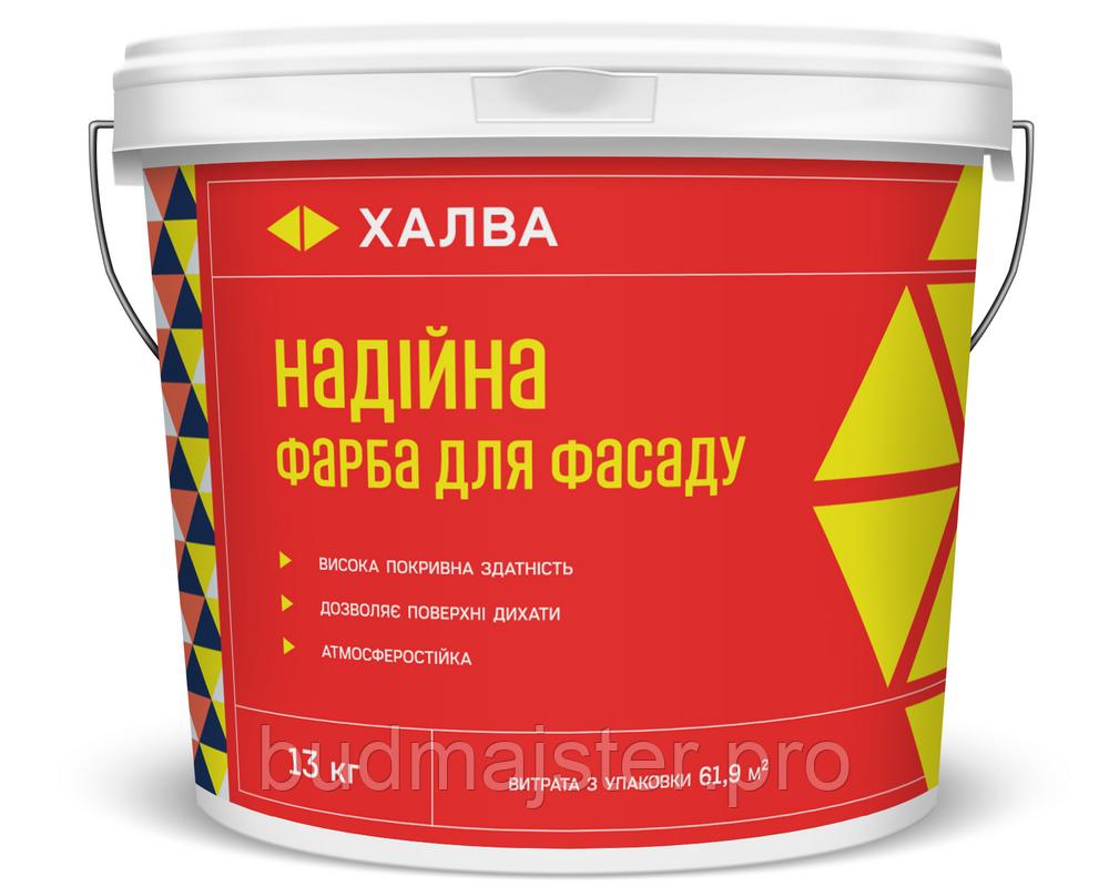 Фарба Халва Надійна, 3,5 кг