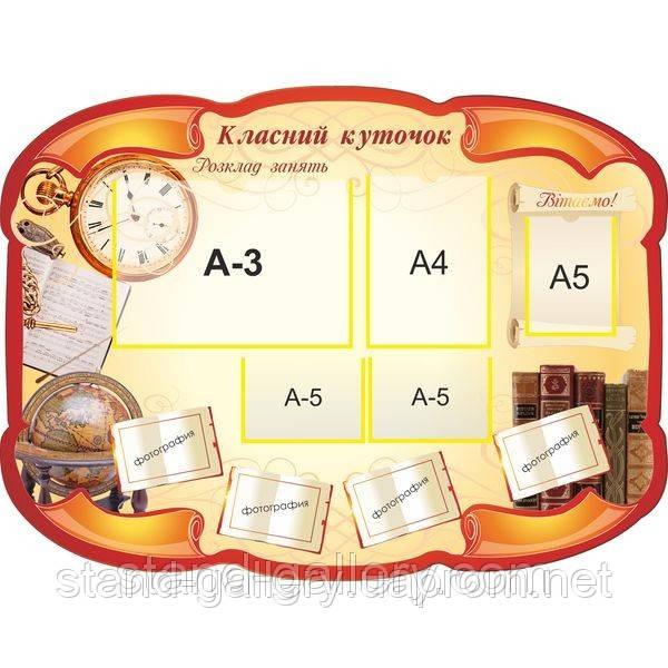 httpstand-gallery.comp18517539-stend-dlya-shkoly.html