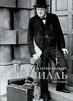 Мартин Гилберт: Черчилль. Биография
