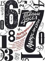 Маркус Дю Сотой: Тайны чисел. Математическая одиссея