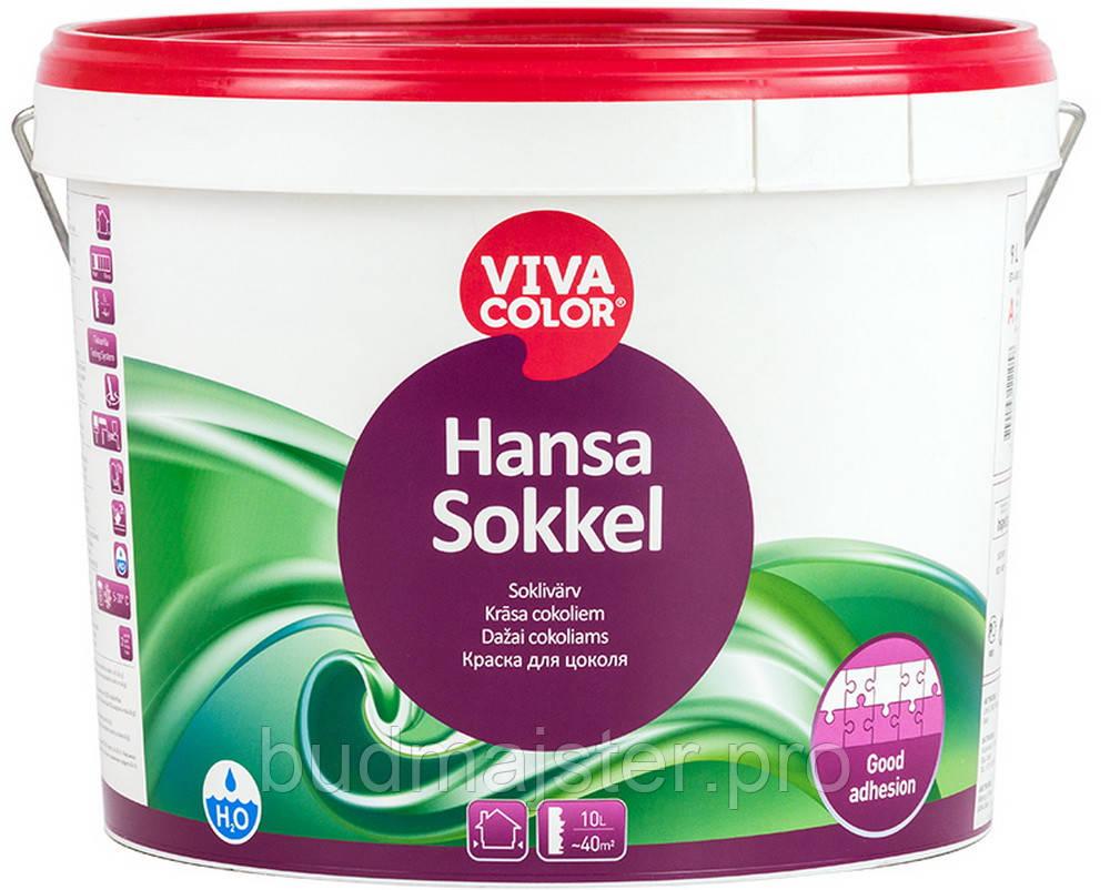 Фарба Vivacolor Hansa Sokkel Водно-дисперсійна фарба для цоколя, 9 л