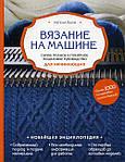 """Книга """"Вязание на машине"""" Наталья Васив"""