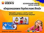 UDEN-S оголошує старт конкурсу дитячих малюнків  «Енергонезалежна Україна очима дітей»!