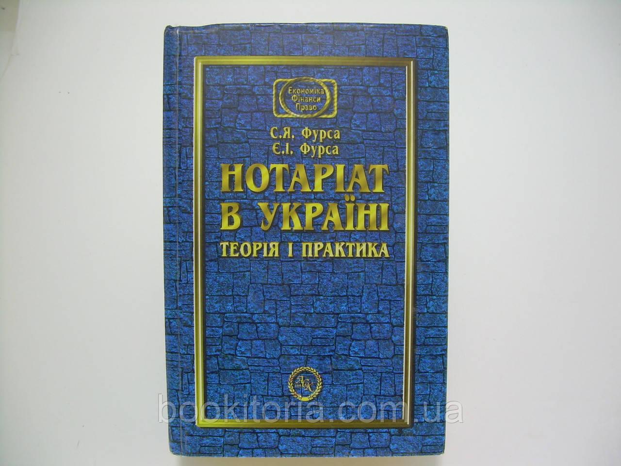 Фурса С.Я., Фурса Є.І. Нотаріат в Україні (б/у).