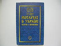 Фурса С.Я., Фурса Є.І. Нотаріат в Україні (б/у)., фото 1