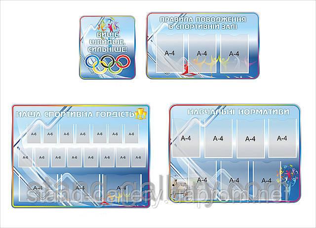 http://stand-gallery.com/p16973654-kompozitsiya-stendov-dlya.html