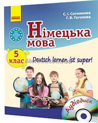 5 клас / Німецька мова. Підручник 5(5) / Сотникова, Гоголєва / Ранок