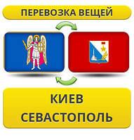 Перевозка Личных Вещей Киев - Севастополь - Киев!