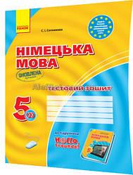 5 клас / Німецька мова. Зошит 5(1) для контролю рівня знань / Сотникова / Ранок