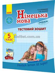 5 клас / Німецька мова. Зошит 5(5) для контролю рівня знань / Сотникова, Гоголєва / Ранок