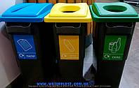 Бак для раздельного сбора мусора.