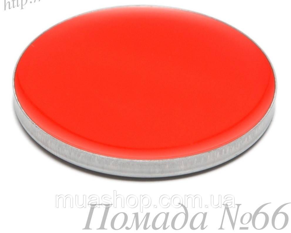 Помада №66 красный коралл, глянцевый