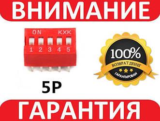 Переключатель DIP DS-05 шаг 2.54