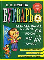 Букварь Жукова Н. С.