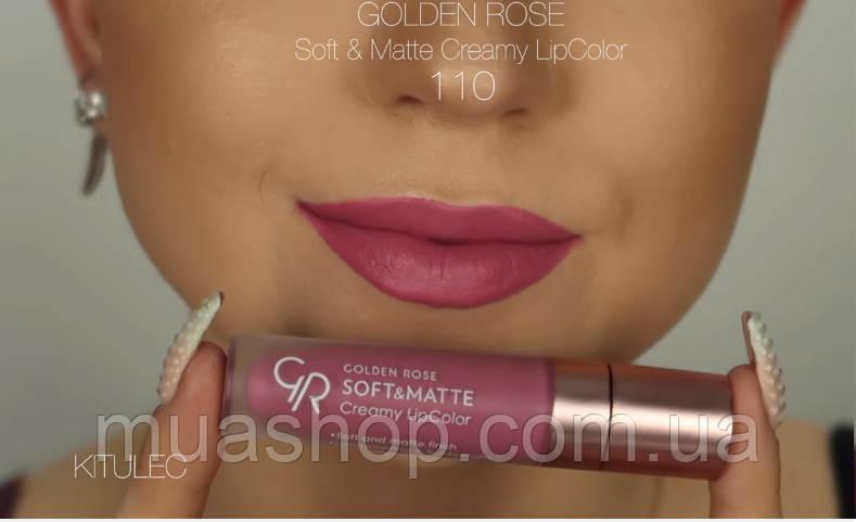 Матовая помада Golden Rose (110)