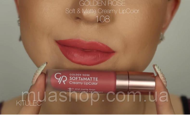 Матовая помада Golden Rose (108)