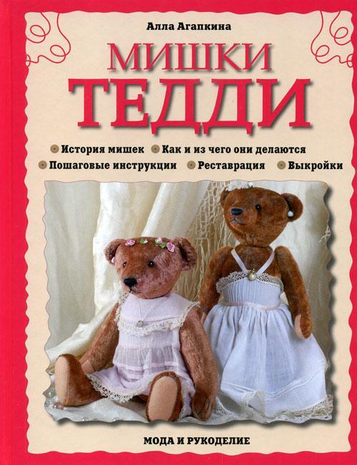 "Книга ""Мишки ТЕДДИ"" Алла Агапкина"
