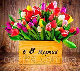 Праздник Весны , Любви и Счастья!
