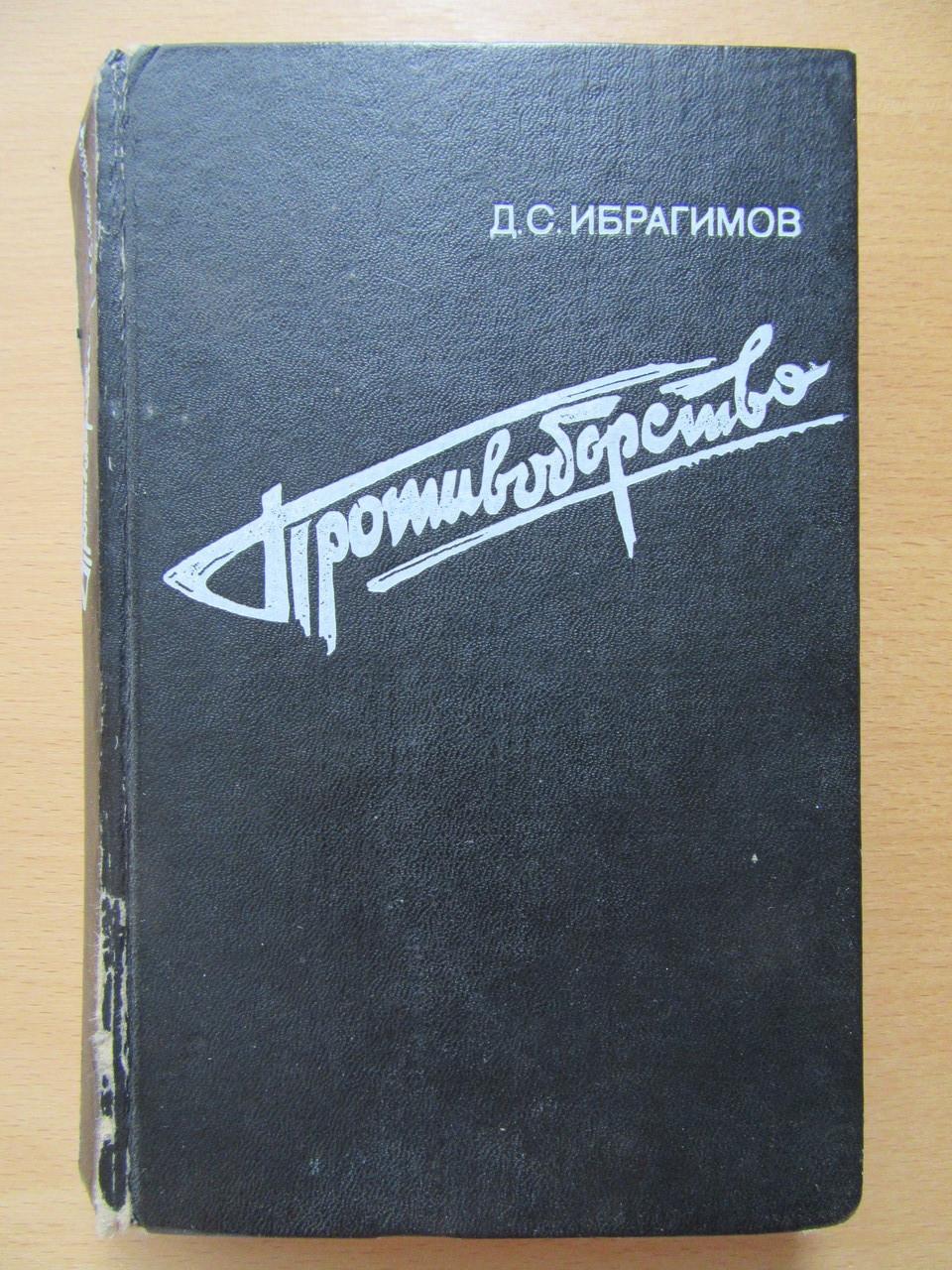 Д.С.Ибрагимов. Противоборство