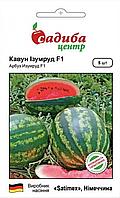 Семена сладкого арбуза гибрид Изумруд F1, пакетированные семена Satimex 5 семян (Садыба Центр)