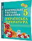 5 клас / Українська література. Контрольні тестові завдання / Куриліна / Абетка, фото 2