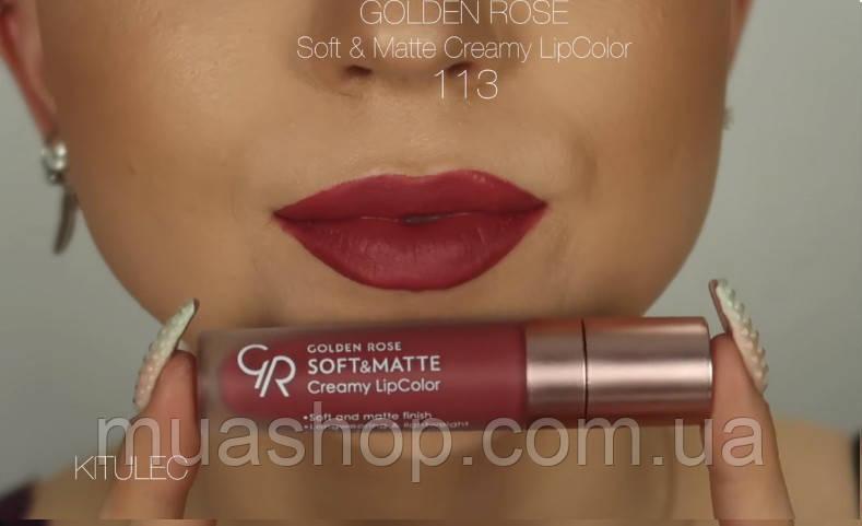 Матовая помада Golden Rose (113)
