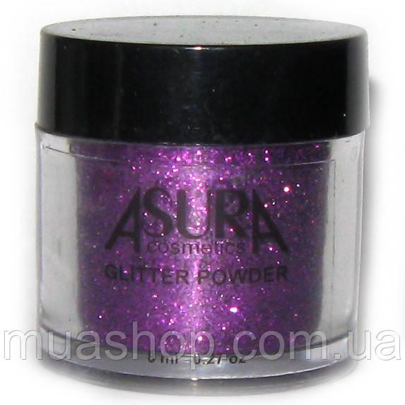 Глиттеры рассыпчатые AsurA cosmetics 05 Violets
