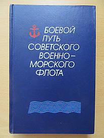 Боевой путь советского военно-морского флота. Издание 4-е