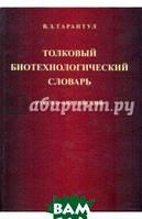 Тарантул Вячеслав Залманович Толковый биотехнологический словарь. Русско-английский
