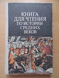 Книга для чтения по истории средних веков. Пособие для учащихся