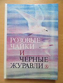 Розовые чайки и чёрные журавли. Книга о редких и исчезающих птицах