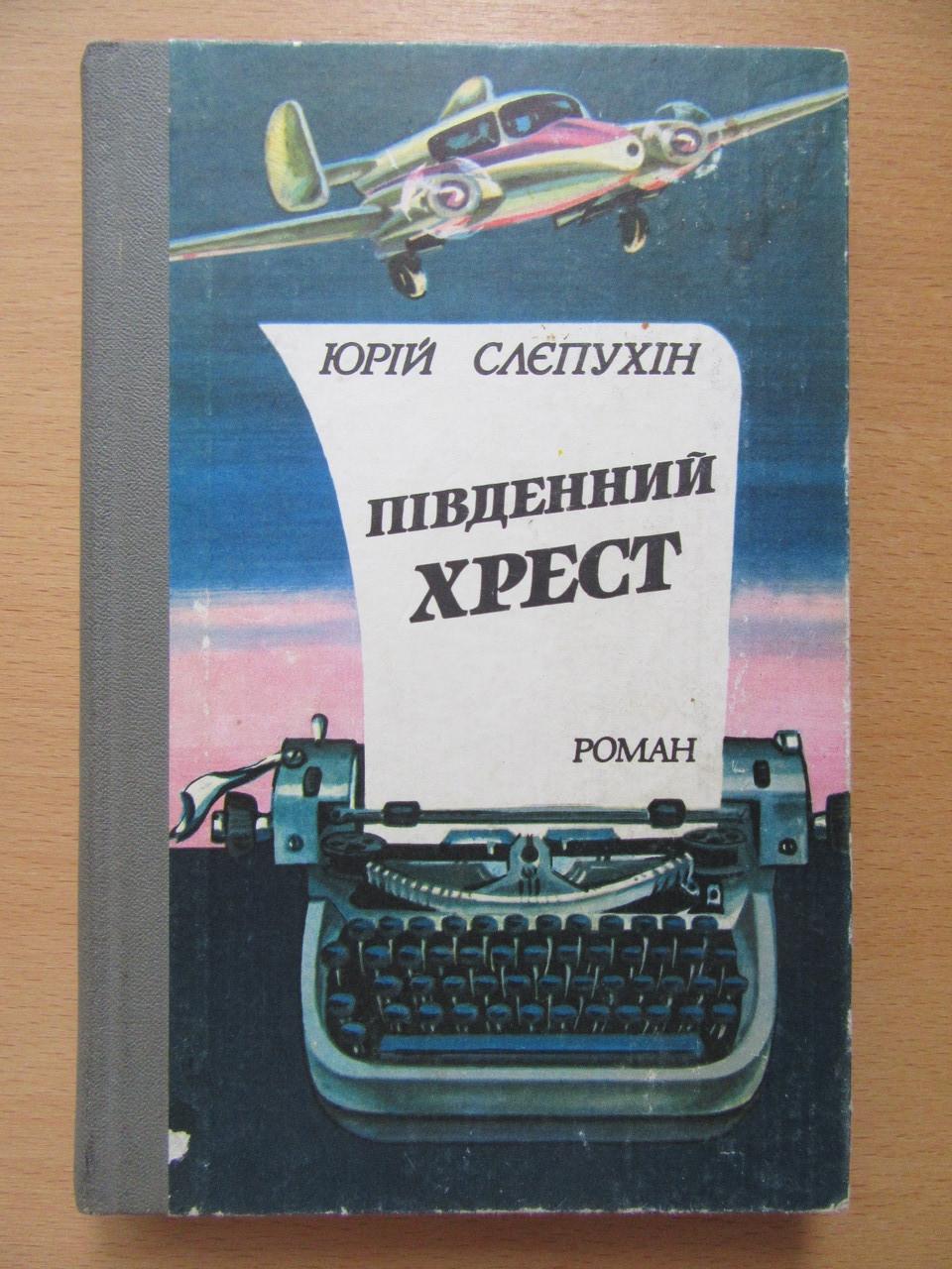 Юрий Слепухин. Южный Крест. На украинском языке