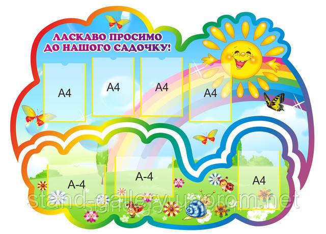httpstand-gallery.comp35585758-kompozitsiya-dlya-detskogo.html
