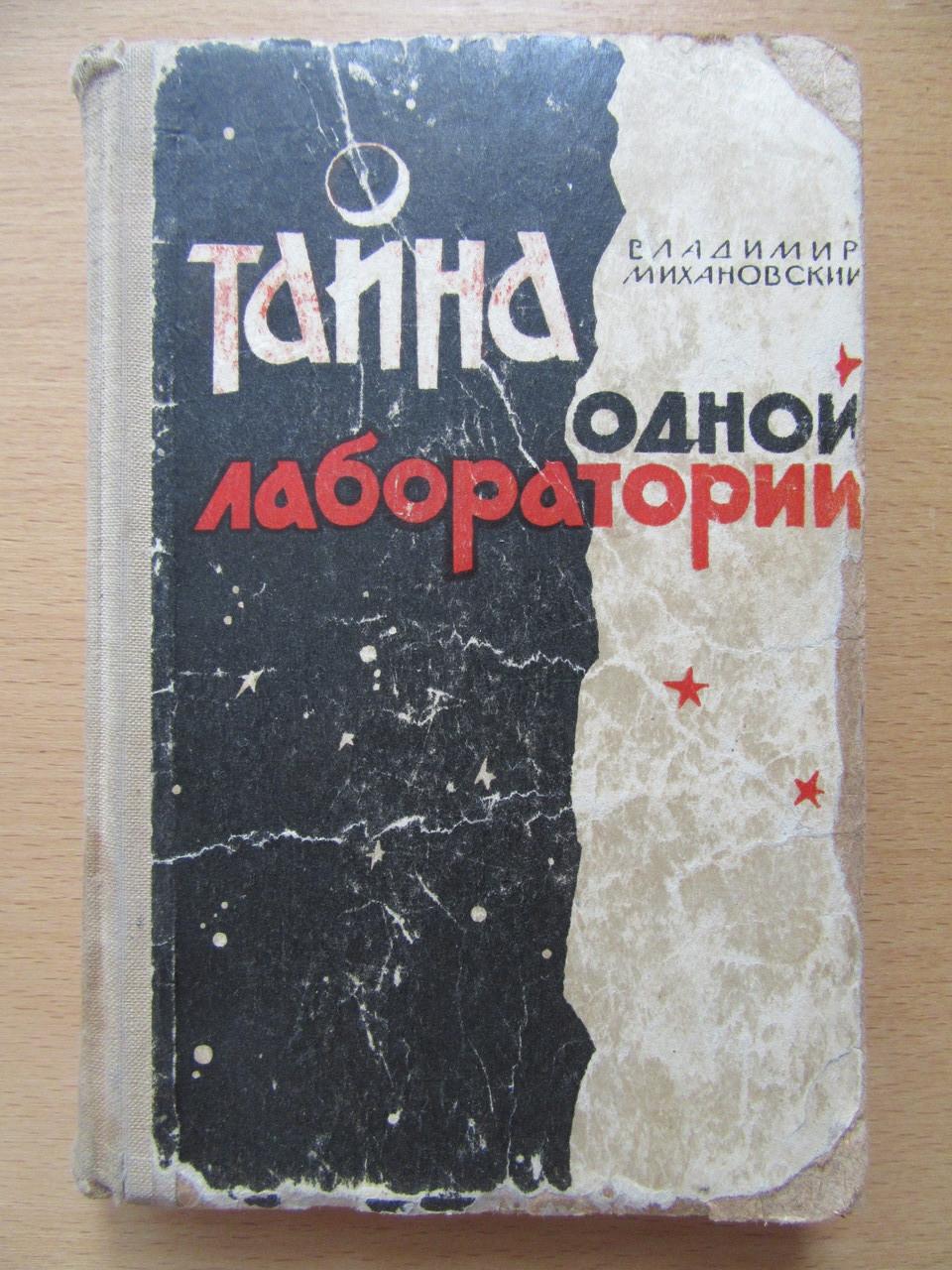 Владимир Михановский. Тайна одной лаборатории