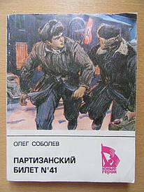 Олег Соболев. Партизанский билет №41