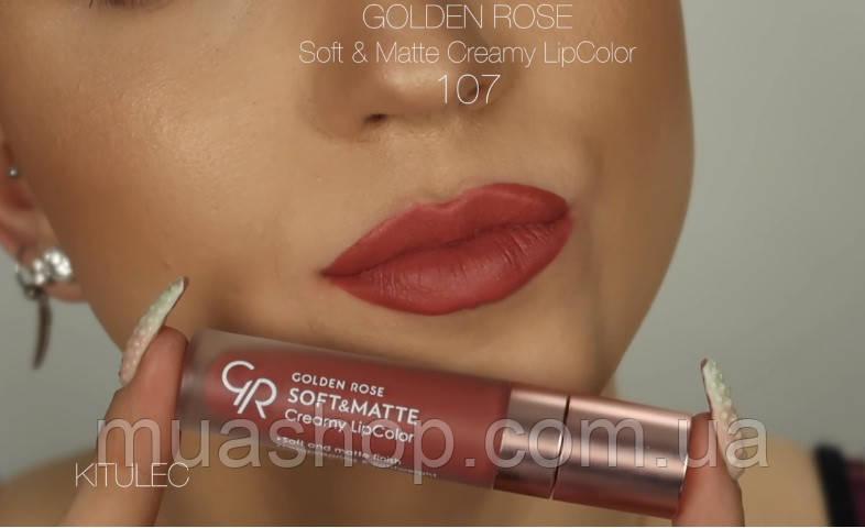 Матовая помада Golden Rose (107)