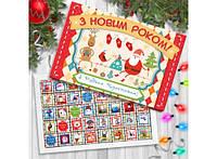 Шоколадный набор С Новым Годом С Рождеством Христовым 200 г УКР
