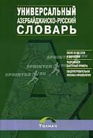 Универсальный азербайджанско-русский словарь