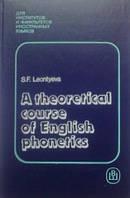 Леонтьева С.Ф. Теоретическая фонетика английского языка