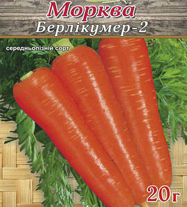 Семена моркови Берликумер-2, среднепоздняя, 20 г