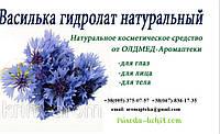Гидролат Василька для сухой кожи и провисшей кожи вокруг глаз
