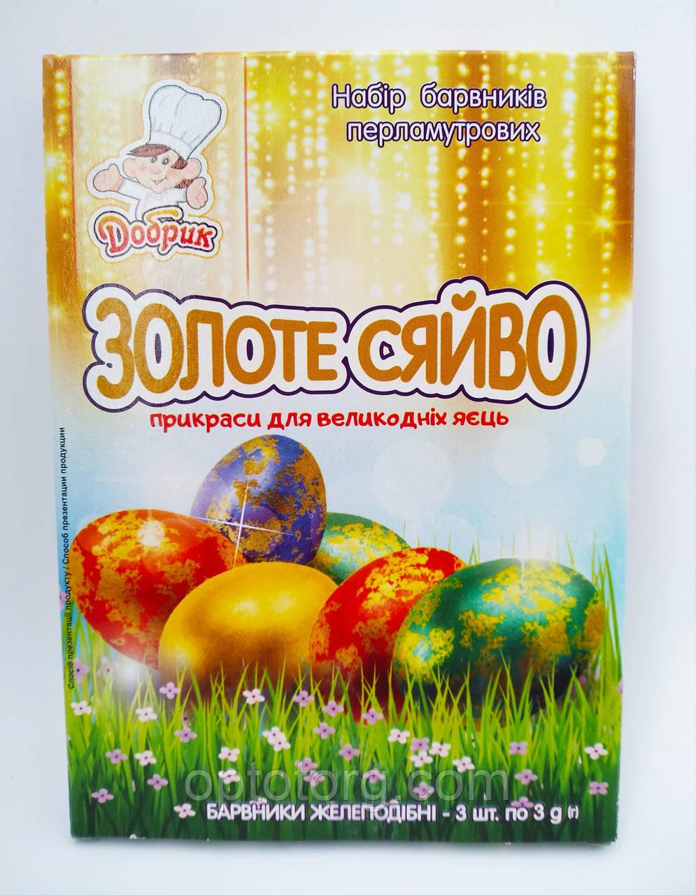 Краска для яиц перламутровая Золотое сияние