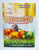 Краска для яиц перламутровая Золотое сияние, фото 1