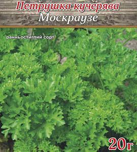 Семена петрушки кучерявой Москраузе, раннеспелая, 20 г