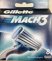 Сменные картриджи для бритья Gillette Mach 3 (8 шт) кассеты для бритья